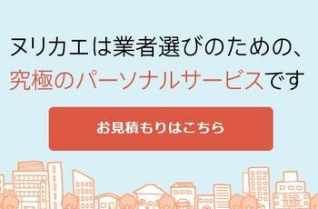 外壁塗装・屋根塗装【ヌリカエ】の口コミや評判.jpg
